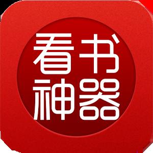 看书神器2020最新版v7.0.201910 安卓版