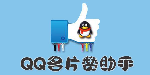 QQ名片赞助手