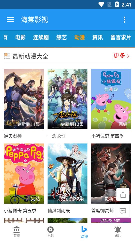 海棠影视appv1.2 最新版