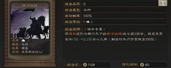 三国志战略版西凉铁骑配置什么阵容 三国志战略版西凉铁