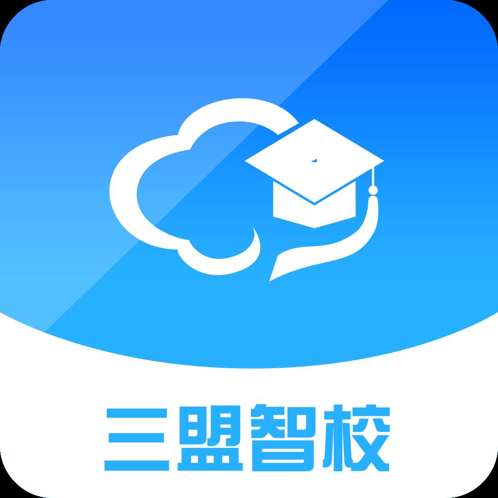 三盟智校appv2.3.3 最新版