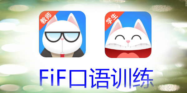 FiF口语训练