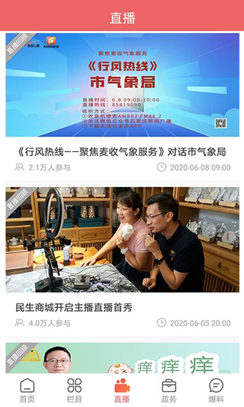 无线石家庄客户端下载v3.0.2 最新版