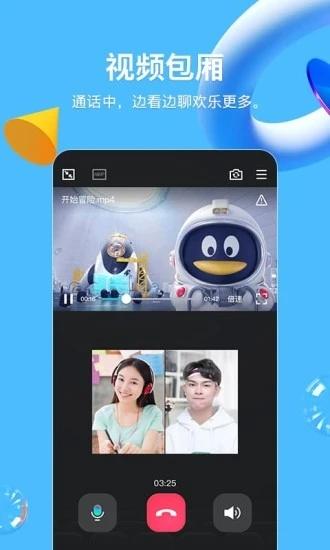 手机QQ最新版下载v8.4.10 安卓版