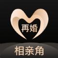 再婚相亲角v1.0.0 安卓版