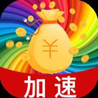 越豹加速大师appv1.0.0 手机版