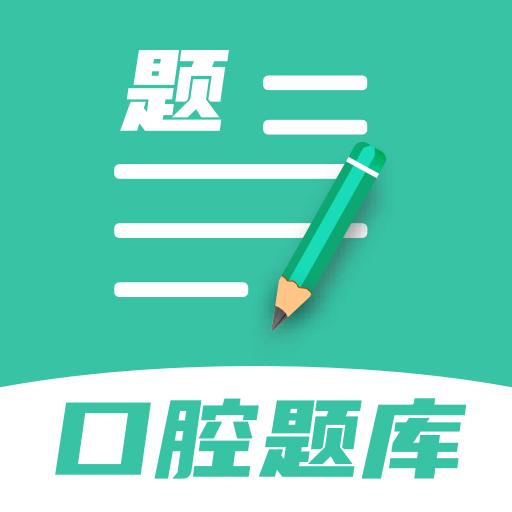 口腔医学题库appv1.0 手机版