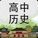高中历史知识大全v3.1.6 最新版