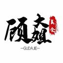 顾大姐美食v5.0.4 最新版