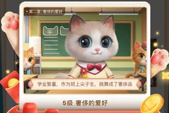 2020淘宝双十一养猫喵币怎么获取 2020淘宝双11养猫喵币获取方法介
