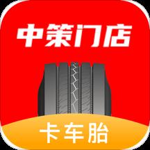中策门店-卡车胎v3.0.8 安卓版
