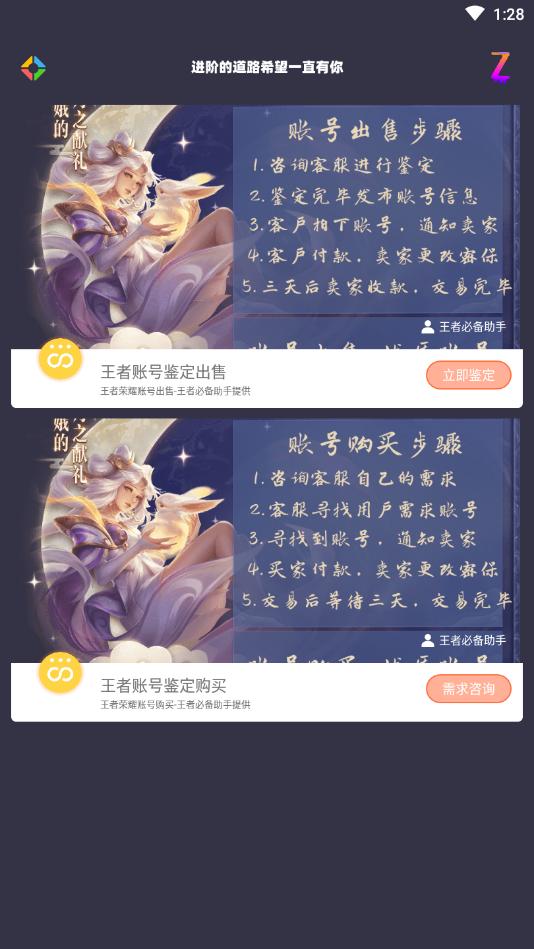 时光盒子(游戏辅助)v1.0 手机版