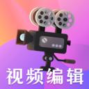 视频编辑剪辑大师v3.1.1021 手机版