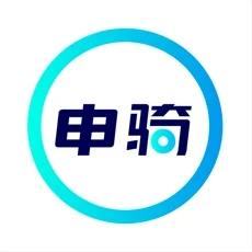 申骑(城市非机动车管理)v1.0.1 官方版