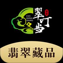翠叮当藏品appv1.3.4 安卓版
