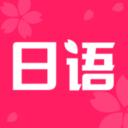 日语学习书v1.5 最新版