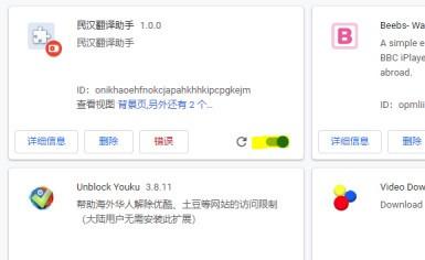 民汉翻译助手插件v1.0 官方版