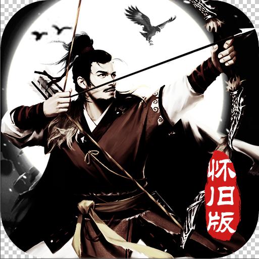 绝代神雕v1.1.0 正式版