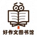 作文写作文库v1.2.1 最新版
