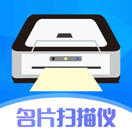 手机名片扫描仪v3.0.2 手机版