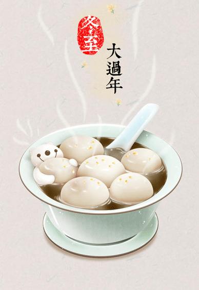 2020冬至唯美祝福带字皮肤 冬至大家记得吃饺子