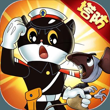 黑猫警长联盟v5.2.5 安卓版