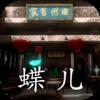 孙美琪疑案蝶儿手机版v1.0.0