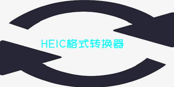 HEIC格式转换器