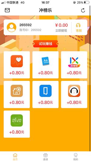 冲榜乐app