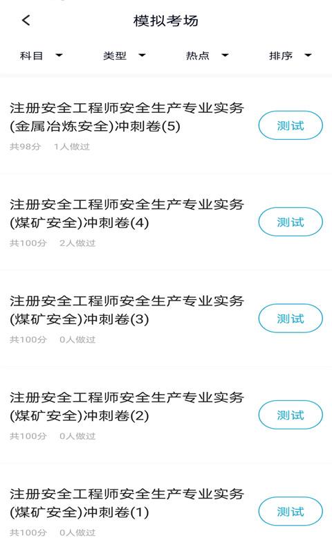 注册安全工程师题库app