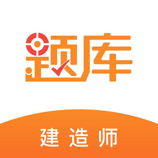 建造师准题库appv4.80 官方版