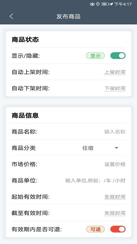 畅行景区助手app