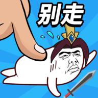 小兵别打我v1.0.1 最新版