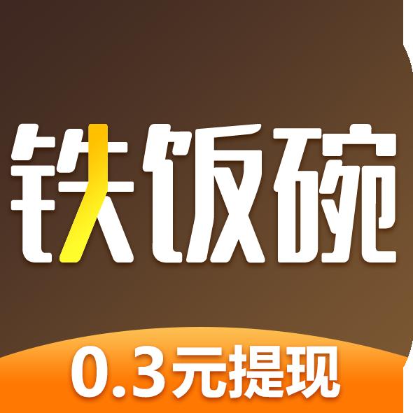 铁饭碗appv1.0 最新版