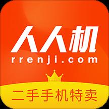 人人机-二手手机特卖v1.3.8 安卓版