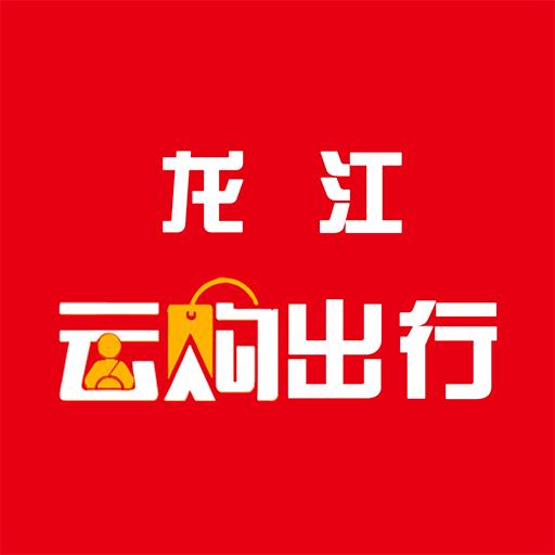 龙江云购出行appv4.0.9 最新版