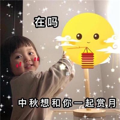中秋节吃月饼的个性带字表情包 我这就去给你买月饼