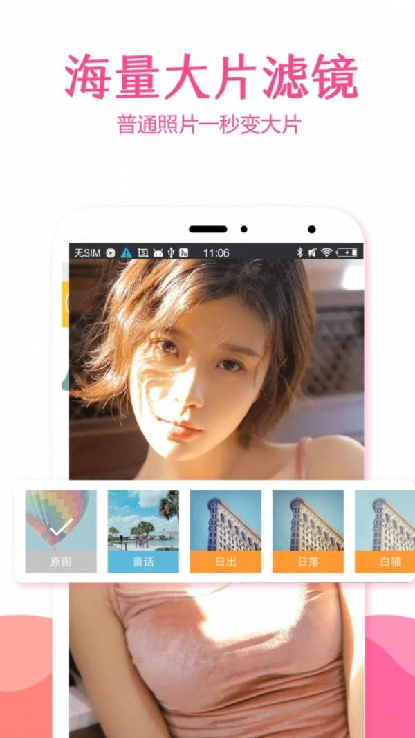 脸部优化v5.0.3 最新版