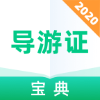 导游证宝典v1.0.0 手机版