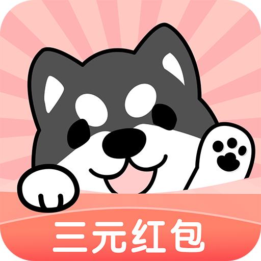 小狗赚钱appv1.0.0.0 手机版
