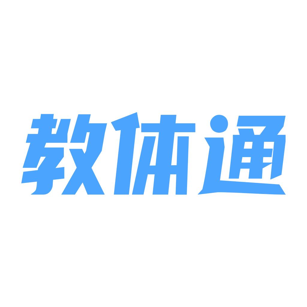 教体通appv1.9.5 最新版