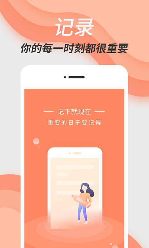 倒数日精灵appv4.0.0 最新版