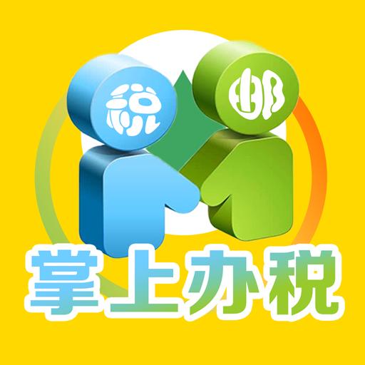 税邮通(掌上办税)v1.0.4 最新版