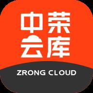 中荣云库v1.0.1.3 最新版