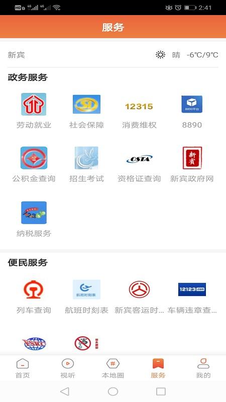 新宾融媒体中心v1.2.0 手机版