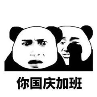 国庆节熊猫人带字的经典微信表情 国庆你要加班而我到处玩