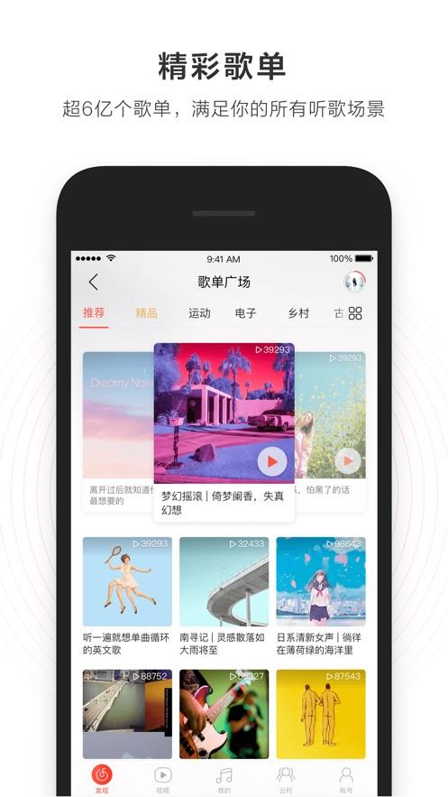 网易云音乐iPhone版v8.0.00 官方版