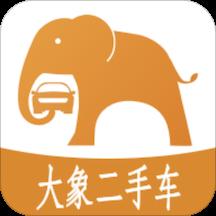 大象二手车v1.0 手机版