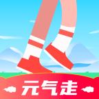 元气走appv1.0.0 官方版