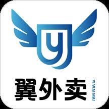 翼外卖v1.0.8 官方版